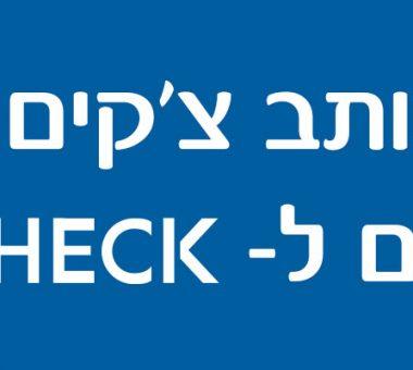 להמשך קריאה - V-CHECK מערכת התשלומים הדיגיטלית לגביית מיסי ועד הראשונה מסוגה בישראל