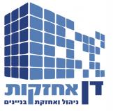 להמשך קריאה - הכירו את דן אחזקות – חברת ניהול בתים מהמובילות בתל אביב!